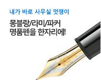 명품펜을 한자리에!