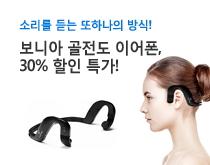 골전도 이어폰 30% 할인