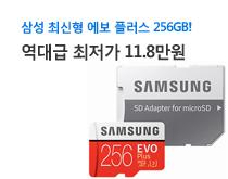 삼성 메모리카드 할인 특가