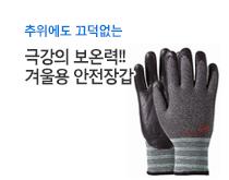 혹한기용 안전장갑 상품 기획전