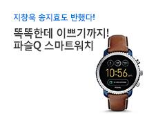 지창욱 송지효도 반했다! 똑똑하고 이쁜 파슬Q 스마트워치