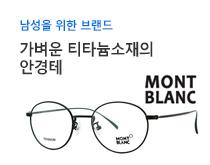 가벼운 티타늄소재의 몽블랑 안경테