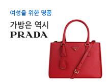 여성을 위한 명품, 가방은 역시 프라다