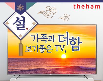 가족과 더함, 보기좋은 TV