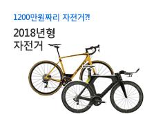 18년형자전거