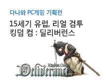 킹덤 컴 딜리버런스 게임 기획전