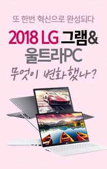 2018 LG 노트북 인포그래픽 기획전