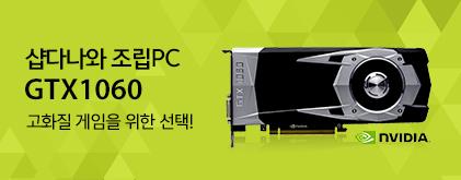 gtx1060 조립PC 한정판매!