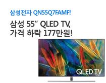 QLED TV 가격 할인