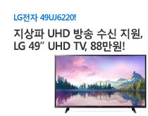LG 49형 UHD TV 할인