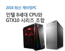8세대 CPU 장착 게이밍 브랜드PC 상품 리스트