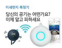 미세먼지 측정기 인기상품 상품리스트