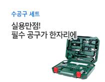 수공구 세트 인기상품 상품리스트