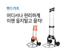 핸드카트 인기상품 상품리스트
