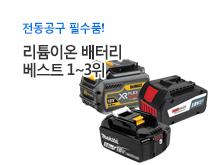 2월 배터리 인기순위 가이드