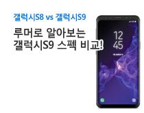 갤S9 구매가이드