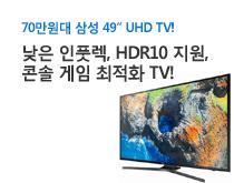 삼성 49형 UHD TV