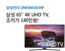 삼성 65형 UHD TV