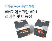 레이븐 릿지 CPU 상품 리스트