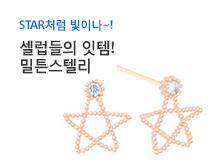 STAR처럼 빛이나~! 셀럽들의 잇템 밀튼스텔리