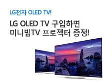 OLED TV 사은픔 증정
