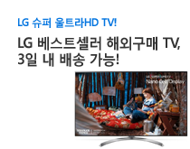LG 슈퍼울트라HD TV