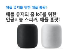 애플 홈팟 출시