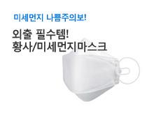황사/미세먼지 마스크 - 가격비교 바로가기
