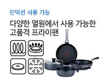 인덕션용 프라이팬 - 가격비교 바로가기