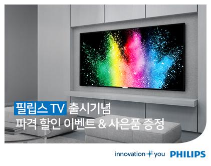 필립스 TV 2018년형 모델 출시 기념 할인 혜택!