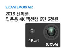 SJ4000 Air 출시