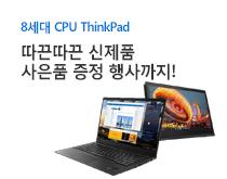 8세대 CPU 장착 신형 씽크패드 상품 기획전