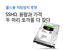 플스용 SSHD 상품 리스트