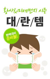 황사&미세먼지 시즌 준비물 - 기획전