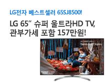LG 65SJ8500