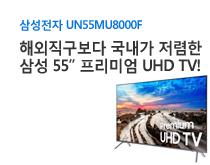 삼성 55MU8000F