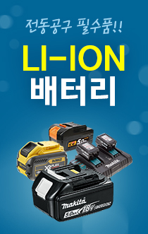 리튬이온 배터리 인기 브랜드전 상품기획전