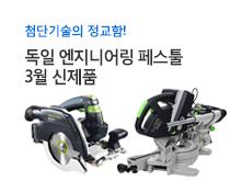페스툴 3월 신제품 상품 기획전