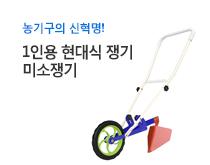 TV홈쇼핑 2018 미소쟁기 호미 텃밭 농기구
