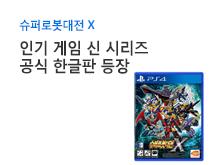 슈퍼로봇대전 X PS4 게임 소프트
