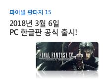 파이널 판타지 15 PC 게임 소프트