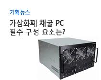 채굴용 PC 기획뉴스