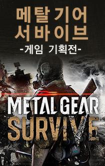 메탈 기어 서바이브 게임 기획전