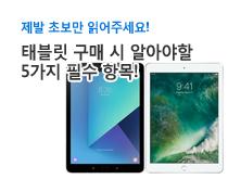 태블릿 구매 체크 항목