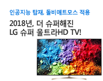 2018 LG 슈퍼 울트라HD TV
