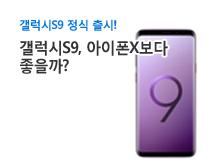 갤럭시 S9 vs 아이폰X