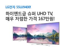 LG 55UJ9400 가격 하락