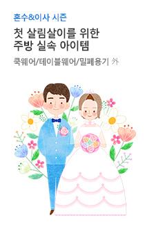 혼수&이사 시즌! 첫 살림살이 주방 실속 아이템 - 기획전