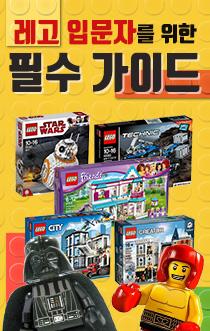 레고 필수 가이드
