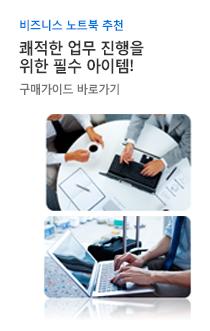 비즈니스 노트북 추천 구매가이드